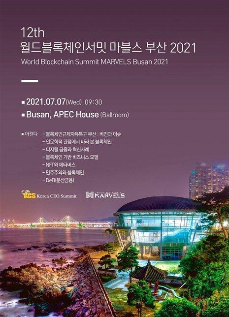 '월드블록체인서밋 마블스 부산 2021' 7일 해운대서