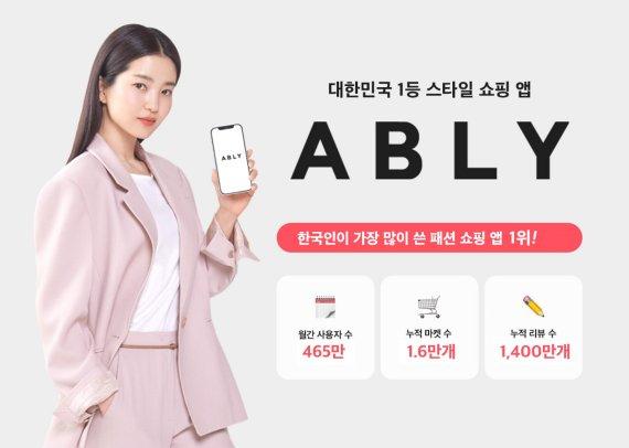 에이블리, 올 상반기 韓 패션 쇼핑 앱 1위 달성