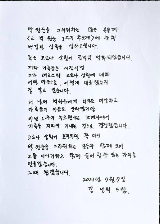 """故 박원순 부인 강난희 """"남편에게 미안하지만..."""""""