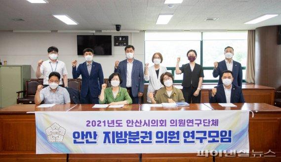 안산시의회 지방자치법 시행령안 핵심내용 공유