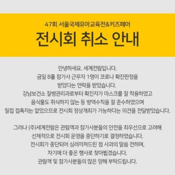 코엑스 유아박람회 직원 확진..방문자 4000명 어쩌나