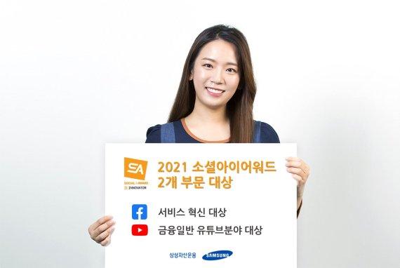"""""""SNS 펀드소통"""" 삼성운용, '소셜아이어워드 2021' 2개 부문 수상"""