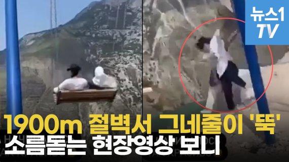 [영상] 1900m 절벽서 그네줄이 '뚝' ...소름돋는 현장 영상