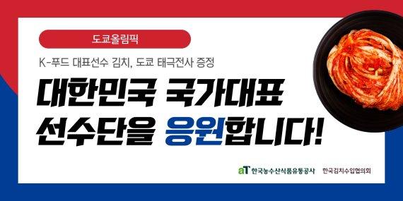 K-푸드 대표선수 김치, 도쿄 태극전사 응원