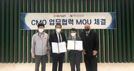 GC녹십자, 에이프로젠과 위탁생산 사업 협력 MOU