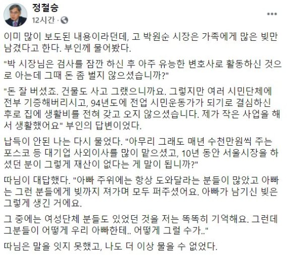 """박원순 딸, 뜻밖의 고백 """"아빠, 빚 지며 여성단체에게.."""""""