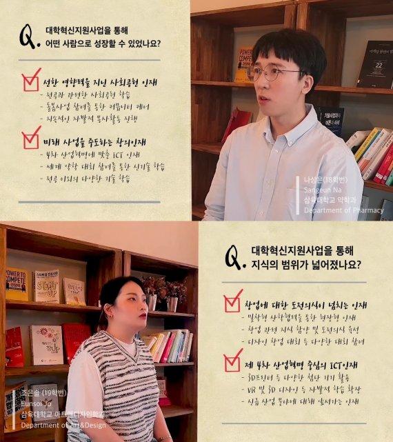 삼육대, 대학혁신 사례영상 경진대회 '최우수상' 수상