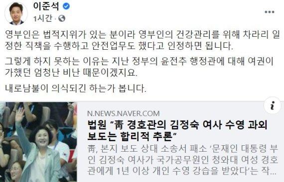"""이준석 """"靑, 김정숙 여사 건강위해 수영강습했다 하면 될 일을.."""""""