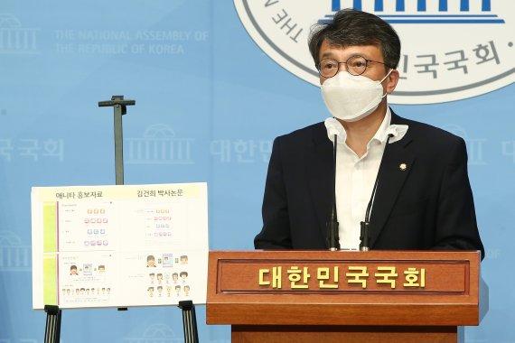 """김의겸 """"김건희, 국립미술관 '까르띠에전' 이력 도용"""""""