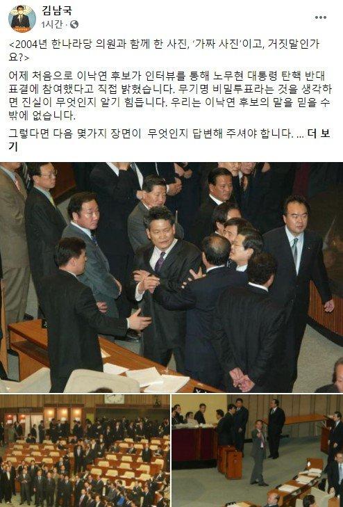 """김남국 """"盧 탄핵 항의하던 송영길…무심히 바라보는 이낙연"""""""