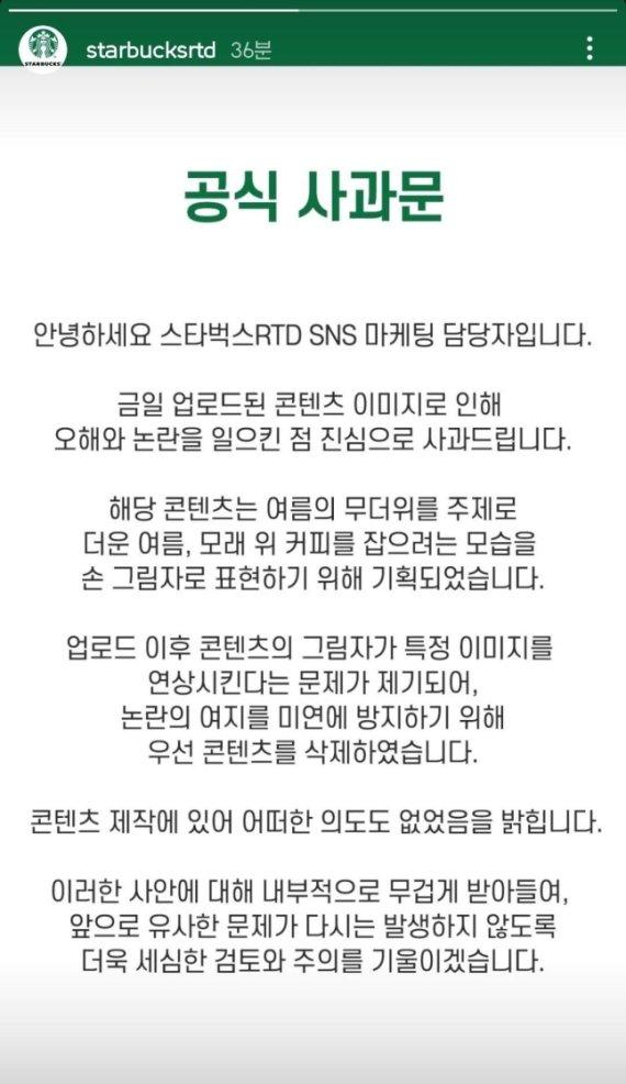 """스타벅스 캔커피도 '남혐' 그 손가락?..유통업체 """"진심 사과"""""""