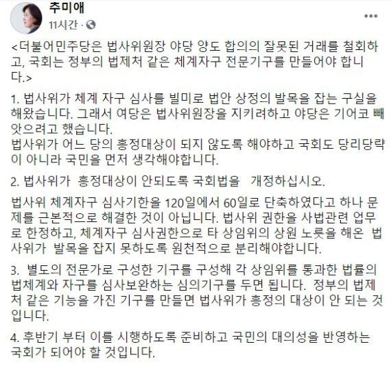 """추미애, 법사위원장 '야당 양도'에 """"철회를..국민 생각해야"""""""