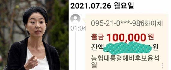 """새벽1시, 윤석열에 돈 보낸 김부선 """"난생 처음 정치후원금 쐈다…"""""""