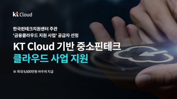 KT, 중소 핀테크 기업에 클라우드 서비스 제공