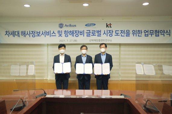 KT, 차세대 글로벌 해양시장 도전 나선다