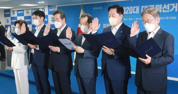 더불어민주당 원팀 협약식 '정정당선 경선' 선서