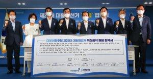 더불어민주당 대선주자들, '상호 비방 지양' 원팀 협약