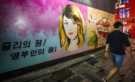 """""""예술이다"""" 윤석열 아내 비방 '쥴리 벽화'에 친문은 말했다"""