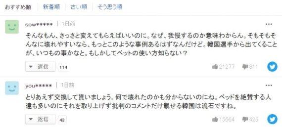 """'무너진 골판지 침대' 사진 쏟아지자…日누리꾼들 """"변상해라"""" 적반하장"""