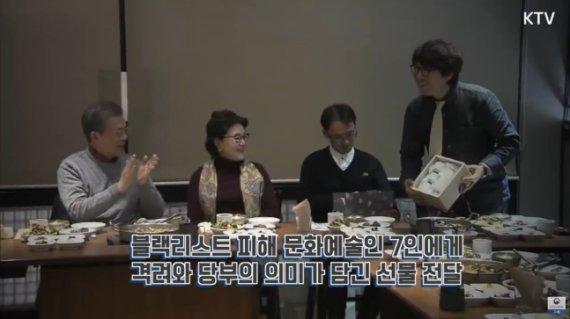 '쥴리 뮤비' 가수, 3년전 文대통령 선물 받기도...제작진은 親이재명 인사