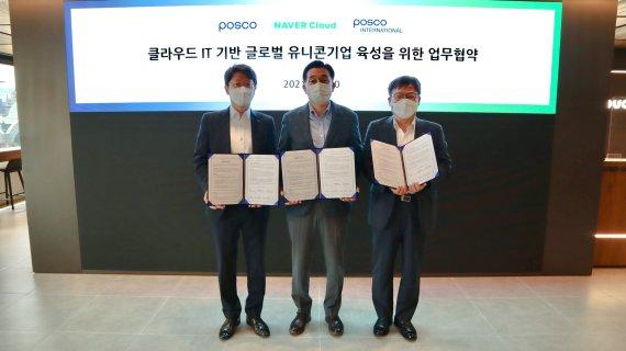 네이버, 포스코와 글로벌 유니콘 성장 지원한다