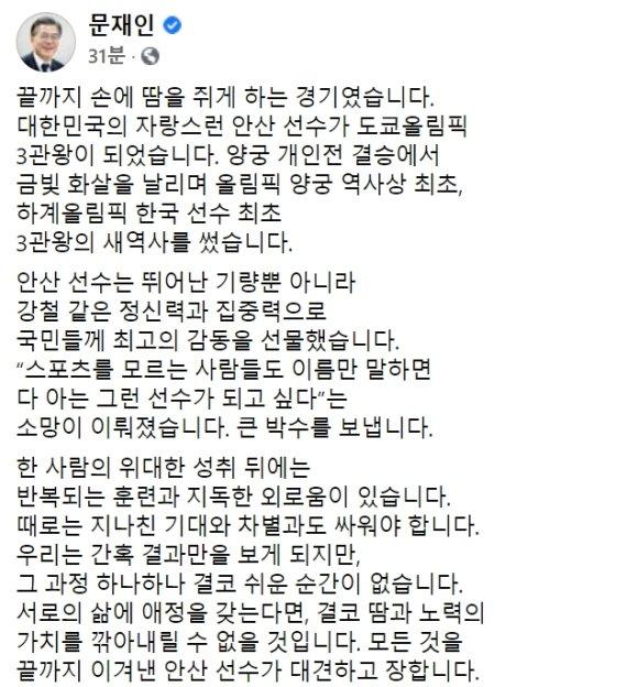 """文대통령, '3관왕' 안산에 """"외로움·기대와 차별 이겨내"""""""