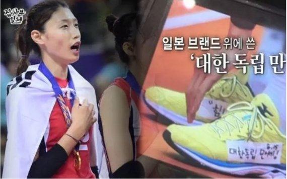 '갓연경' 찐팬 조국, 4년전 김연경 신발소환…'8·15 대한독립만세' 그 신발