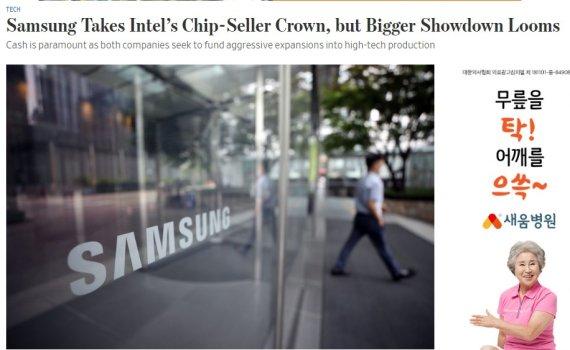 """WSJ """"삼성 인텔 제치고 세계1위 반도체업체 등극""""(상보)"""