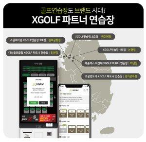 [단독][fn마켓워치] 대교그룹, YG엔터 자회사 '엑스골프' 인수 추진