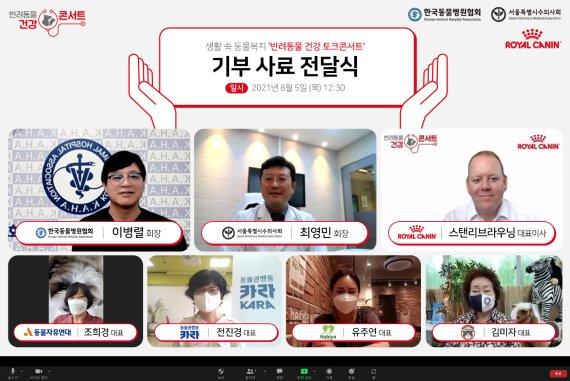 로얄캐닌, 한국동물병원협회·서울시수의사회와 함께 사료 2톤 기부