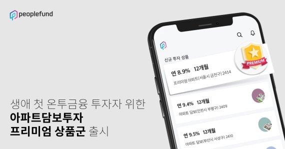 피플펀드, P2P 왕초보 위한 아파트 프리미엄 상품군 공개