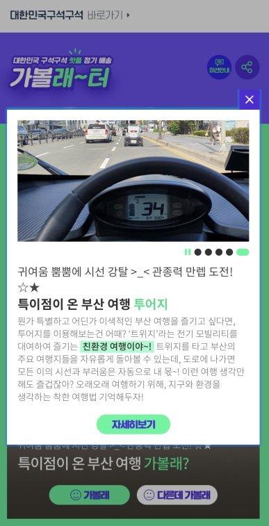 코로나 속 새로운 여행법, 여행정보 정기구독 서비스 '인기'
