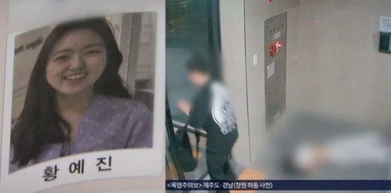 엄마 눈물의 靑청원 통했나, 故황예진 데이트폭행 남친 구속