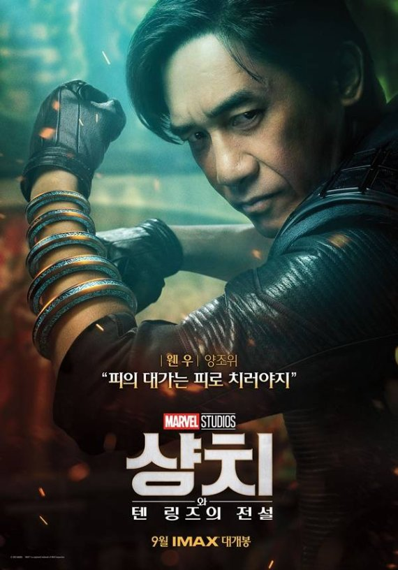 마동석 출연한 마블 영화 '이터널스' 중국 개봉 거부되나