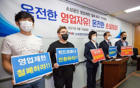 소상공인 영업제한 철폐 촉구 기자회견