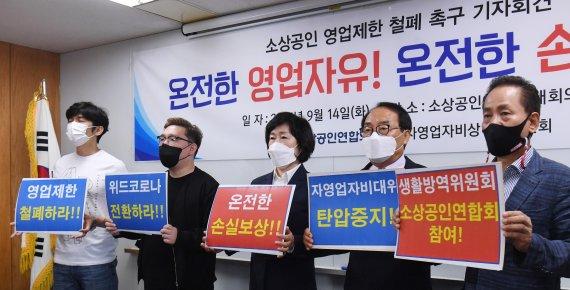영업제한 폐지 및 완전한 손실보상 촉구 기자회견