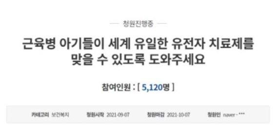 """""""주사 1번이면 완치 '기적의 치료제'…값이 25억"""" 아기 엄마 눈물"""