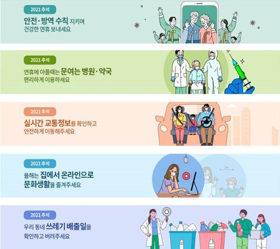 방역·지역 경제 조화... 부산시, 추석 연휴 종합대책 마련
