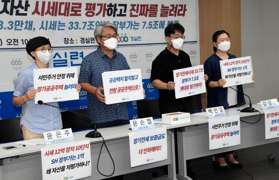 경실련, 서울 장기전세주택 자산현황 분석발표