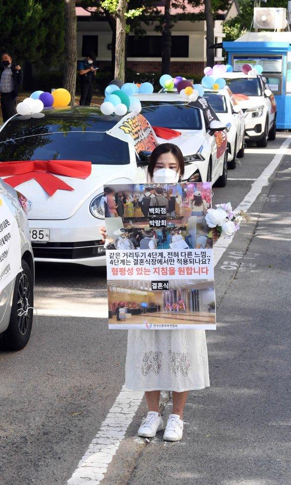 '결혼식장 지침 개선하라'...웨딩카 주차 시위