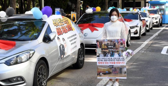 예비부부들, 웨딩카 주차 시위