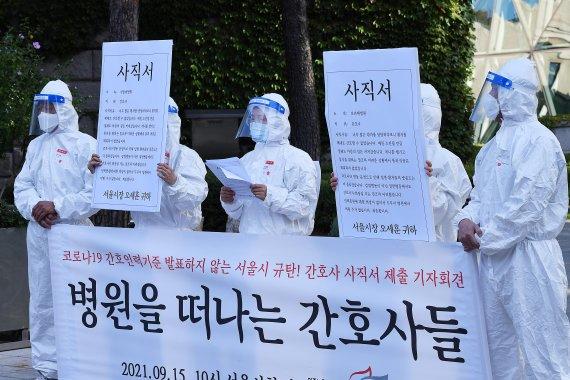 민주노총 공공운수노조 의료연대본부 기자회견