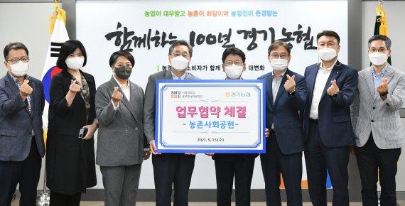 서울대학교·경기농협, 대학생 농촌 일손 돕기 맞손