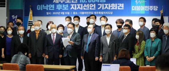"""제주도민 1만명 이낙연 지지선언…""""야당이 두려워하는 후보"""""""