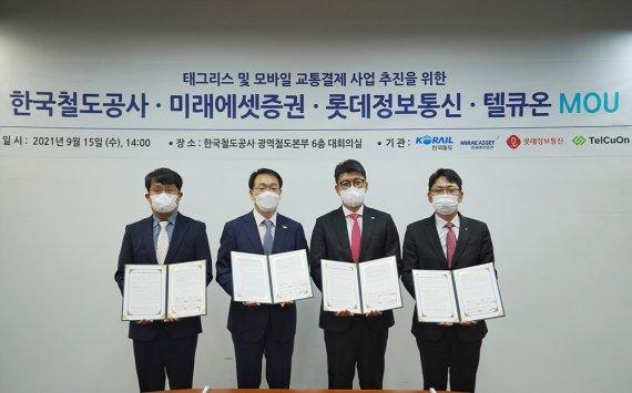한국철도, 지하철 비접촉식 결제시스템 개발 기업들과 협력