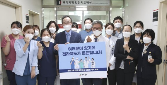 송하진 전북지사, 코로나19 중환자실 의료진 격려
