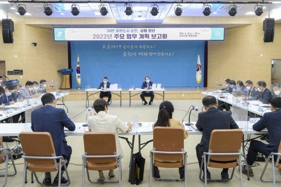 순천시 2022년 새해 업무계획 보고회…'30만 정원도시' 역점