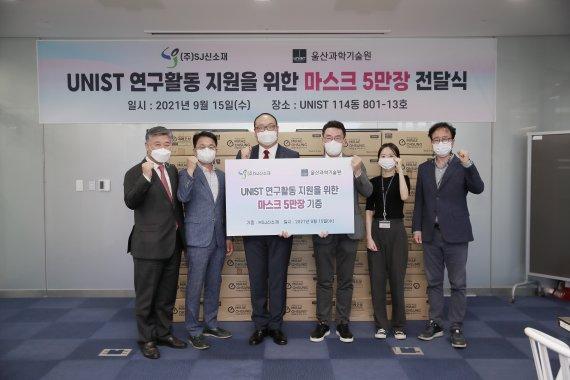 이차전지소재 전문기업 ㈜SJ신소재, UNIST에 마스크 5만장 전달