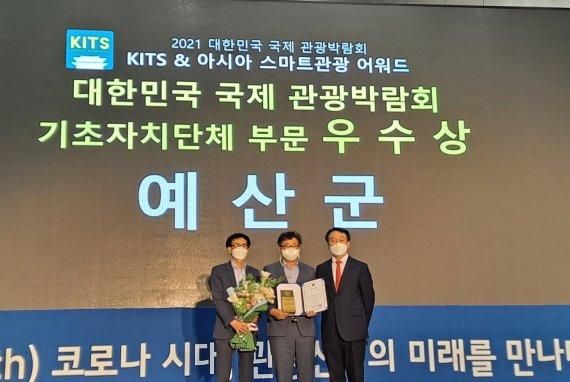 예산군, 대한민국 방방곡곡 박람회 관광콘텐츠부문 '우수상'