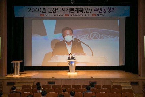 군산시, 2040년 새로운 미래상 도시기본계획 공청회 개최